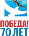 Навстречу к 70-летию Победы!