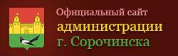 Муницмпальное образование Сорочинский городской округ